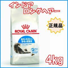 ロイヤルカナン 猫 インドア ロングヘアー 4kg ドライ 室内で生活する長毛猫用 生後12ヵ月齢から7歳まで ペットフード ねこ rccf08 送料