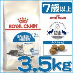 ロイヤルカナン 猫 インドア 7+ 3.5kg 正規品 キャットフード ドライ 高齢猫 シニア 室内 FHN rccf07 送料無料