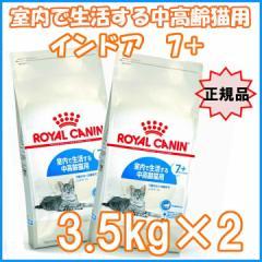 ロイヤルカナン 猫 インドア 7+ 3.5kg×2個セット ねこ キャット シニア 高齢 Pet館 ペット館 楽天