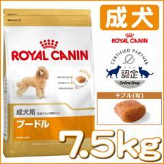 ロイヤルカナン 犬 プードル 成犬用 7.5kg 正規品 犬 ドッグ BHN フード ドライ アダルト 小型犬 ドッグフード フード rcdb13 送料無料