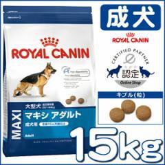 ロイヤルカナン 犬 マキシ アダルト 成犬用 15kg ドライ 正規品 SHN 生後15ヵ月齢以上 大型犬 成犬 ドッグフード いぬ イヌ rcdb37 送料