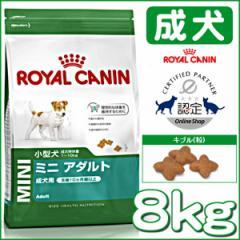 ロイヤルカナン 犬 ドッグフード ミニ アダルト 成犬用 小型犬 8kg ドライ 正規品 SHN 生後10ヵ月齢以上 rcdb47 送料無料