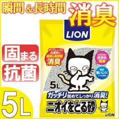 猫砂 ベントナイト 5L LION ライオン ペットキレイ ニオイをとる砂 ベントナイト 脱臭 抗菌 Agイオン 消臭 強力消臭 ねこ砂 ネコ砂 ねこ