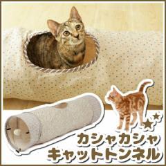 カシャカシャ キャットトンネル カシャカシャトンネル 猫 ねこ おもちゃ トンネル ペット用品 ねこ ネコ 猫用品 アスレチック くぐる カ