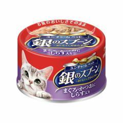 【在庫処分特価】 銀のスプーン 缶 まぐろ・かつおにしらす入り70g キャットフード ウェット 猫用品 ペット ユニ 送料無料