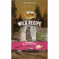 キャット ワイルドレシピ エイジング チキン シニア猫用400g キャットフード ペットフード 猫
