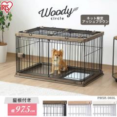 犬 ケージ ペットケージ 犬用ケージ ペットサークル 犬 アイリスオーヤマ ケージ サークル 屋根付き ウッディサークル PWSR-960L 超小型