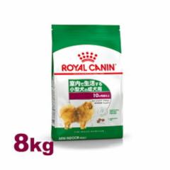 ロイヤルカナン ミニ インドア アダルト 8kg 正規品 LHN 犬 ドッグフード ドライ 成犬 rcdb54 送料無料