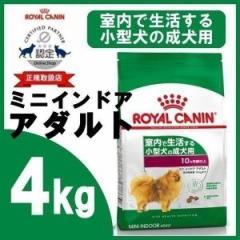 ロイヤルカナン 犬 ドッグフード ミニ インドア アダルト 4kg ドライ 室内で生活する小型犬の成犬用 小型犬 成犬用 正規品 LHN ペットフ