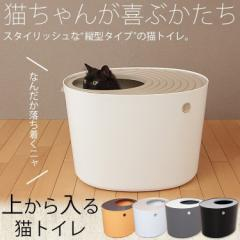 キャットトイレ ペットトイレ 猫 トイレ 猫トイレ 上から猫トイレ アイリスオーヤマ PUNT-530 キャット 本体 ネコトイレ ペット用品 ペッ