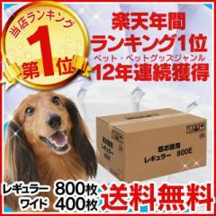 薄型ペットシーツ レギュラー 800枚/ワイド 400枚 ペットシーツ 犬 猫 シーツ ペット ペット用品 トイレ トイレ用品 送料無料