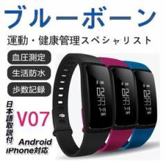 スマートウォッチ APP日本語対応 血圧 android iphone Bluetooth 4.0活動量計 心拍計血圧測定 歩数計 フィットネスリストバンド