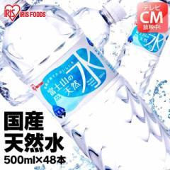 【クーポン利用で200円OFF】水 天然水 ミネラルウォーター 500ml 48本 アイリスオーヤマ 富士山の天然水 500ml×48  送料無料 【代引き不