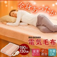 [週末3%OFFクーポンセール]電気毛布 ダブル 190×130cm EHB-1913-T アイリスオーヤマ 送料無料 電気毛布 洗える 電気しき毛布 ダブルサ