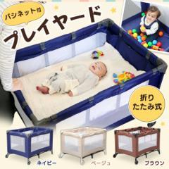 ベビーサークル ベビーベッド 折りたたみ プレイヤード 赤ちゃん ベビー ベッド ベット キャスター プレイヤード コンパクト 送料無料