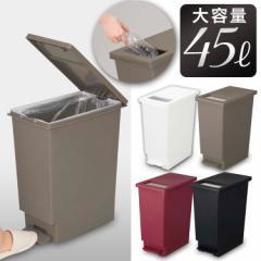 [週末3%OFFクーポンセール]ゴミ箱 ごみ箱 45L ユニード プッシュ&ペダル ダストボックス くずかご おしゃれ 2WAY ふた付き スリム キ