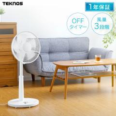【300円オフクーポンあり】扇風機 メカ式 静音 首振り 5枚羽根 30cm KI-1737(W)I リビング扇風機 テクノス タイマー タイマー付き 静か