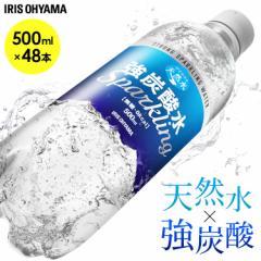 炭酸水 強炭酸水 500ml 48本 アイリスオーヤマ 強炭酸 強炭酸水 アイリスの天然水 アイリスオーヤマ 天然水 5.0GV 24本入り×2ケース 48