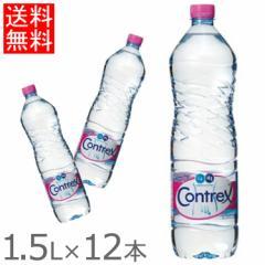 コントレックス 1500ml 12本 送料無料 ミネラルウォーター Contrex 1500ml×12本入り 飲料水 お水 ドリンク 1.5L×12本入り フランス 海