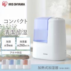加湿器 アロマ 加熱式 SHM-260R1 加熱式加湿器260D 全4色 冬 乾燥 秋冬 ウィルス 風邪 寝室 潤い 喉 のど 加湿 コンパクト おしゃれ アイ