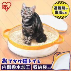 持ち運び おでかけ 猫トイレ OCT-390 猫 猫用 ペット ペット用 トイレ ポータブル おで 送料無料