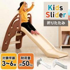 すべり台 滑り台 折りたたみ 折りたたみキッズスライダー 遊具 おもちゃ PZ シンセーインターナショナル 全3色 室内 子供用 キッズ 大型