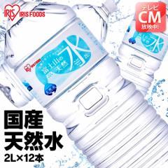 水 天然水 ミネラルウォーター 富士山の天然水2L×12本 【代引き不可】 富士山の天然水2L 富士山の天然水 2L 天然水2L 12本 ケース 自然