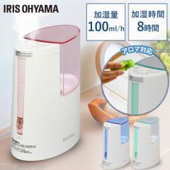 加湿器 卓上 加熱式 おしゃれ アイリスオーヤマ SHM-100U 送料無料 除菌 アロマ オフィス アロマオイル 卓上加湿器 小型 コンパクト ミニ