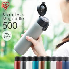 水筒 500ml ステンレス ワンタッチ マグボトル 真空断熱 すいとう 携帯ボトル ボトル SB-O500 アイリスオーヤマ ケータイボトル コンパク