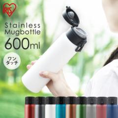 水筒 600ml ステンレス ワンタッチ マグボトル 真空断熱 すいとう 携帯ボトル ボトル SB-O600 アイリスオーヤマ ケータイボトル シンプル