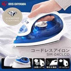 コードレスアイロン アイロン コードレス アイリスオーヤマ 軽い 軽量 時短 人気 SIR-04CLCD-A ブルー おすすめ