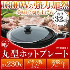 【ホットプレート】【丸型 焼肉 フッ素加工 ホットケーキ】丸型ホットプレート IHP-C320-B アイ