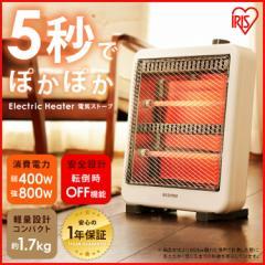 電気ストーブ 瞬間暖房 EHT-800W  送料無料 ヒーター グラファイトヒーター コンパクト 省エネ 400