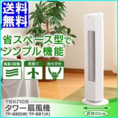 扇風機 タワーファン TEKNOS スリムタワー扇風機 送料無料 首ふり ファン 千住 TF-820(W) ホワイト