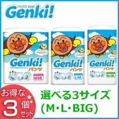 【3個セット】おむつ オムツ 赤ちゃん ベビー GENKI!パンツ Mサイズ(58枚入) Lサイズ(44枚入) BIGサイズ(38枚入) ネピア ゲンキ