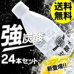炭酸水 強炭酸水 500ml 24本 プレーン レモン 送料無料 炭酸水 炭酸 500ml 24本 炭酸水500ml 500ml 炭酸