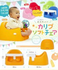 ベビーチェア カリブ イス 椅子 足元ゆったり ソフトチェアー トレイ付き 赤ちゃん ベビー チェア 椅子 イス 送料無料