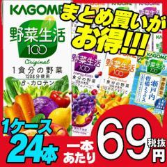 1本あたり69円 カゴメ野菜生活100 200ml×24本   いずれか一種×24本 オリジナル 紫の野菜 フルーテ