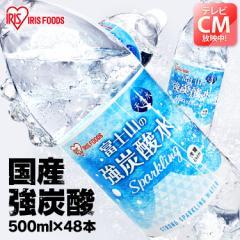 炭酸水 水 強炭酸水 500ml 48本 アイリスオーヤマ 天然水 富士山の強炭酸水 500ml×48 【代引き不可】 ミネラルウォーター アイリスオー