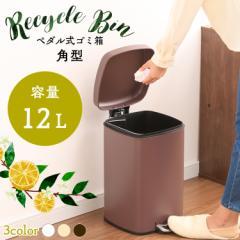 [週末3%OFFクーポンセール]ごみ箱 ゴミ箱 ペダル ペール ごみばこ ペダル式ゴミ箱 角型 12L AFB-S12 キッチン お洒落 おしゃれ オシャ