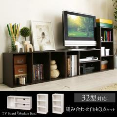 カラーボックス 3段 テレビ台 モジュールボックス 3個セット カラーボックス×2 AVボード×1 MDB-3