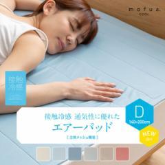 敷きパッド ダブル ひんやり 冷たい 夏用 速乾 おすすめ mofua cool 接触冷感 通気性 エアーパッド D ひんやり寝具 クール クール寝具 敷