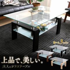 ガラステーブル 幅100 ローテーブル ガラス 棚付き テーブル センターテーブル リビング おしゃれ 新生活 家具 一人暮らし 送料無料