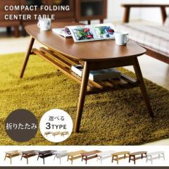 テーブル ローテーブル 棚付き 折り畳み テーブル 木製 折りたたみ 折れ脚テーブル 一人暮らし 新生活 送料無料
