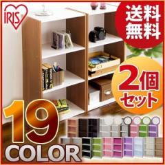 カラーボックス 本棚 アイリスオーヤマ 3段 2個セット 横置き 収納 三段 棚 収納棚 アイリス 黒