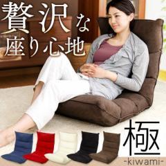 座椅子 リクライニング おすすめ 人気 安い ローチェア リクライニングチェア 一人掛け 座イス チェア 椅子 おしゃれ 送料無料