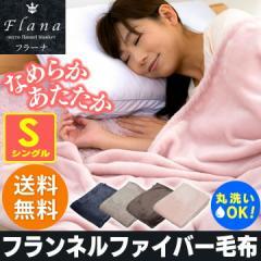 毛布 ブランケット シングル ふわふわ 暖かい 温かい やわらか 柔らかい 軽い 軽量 可愛い かわいい おしゃれ オシャレ 大人 シンプル Fl