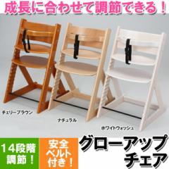 グローアップチェア ハイチェア 木製  送料無料 ベビーチェア 子供用 椅子 ベビーチェアー マ
