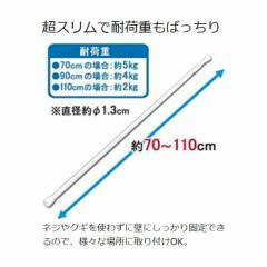 つっぱり棒 幅70〜110cm/耐荷重5〜2kg 伸縮棒超スリム RSV-110 物干し つっぱり式 突っ張り棒 カフ