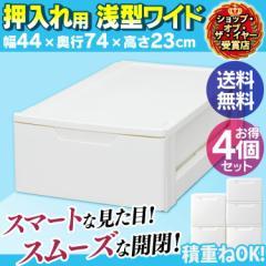 【4個セット】収納ケース 衣装ケース チェスト SG-LW  送料無料 収納ボックス 押入れ クローゼッ